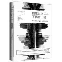 如果世上不再有�[日] 川村元�� 著;王�N�� �g �L江文�出版社