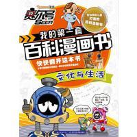 赛尔号我的第一套百科漫画书 文化与生活,郭��,尹雨玲 著,长江少年儿童出版社【正版开发票】