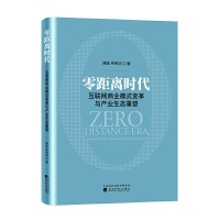 零距离时代――互联网商业模式变革与产业生态重塑(精装)