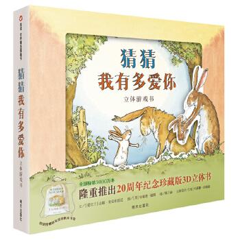 信谊世界精选图画书-猜猜我有多爱你-立体游戏书(新版)