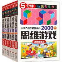 5分钟玩出专注力:2000个思维游戏(全6册)