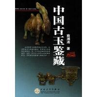 中国古玉鉴藏――收藏一绝