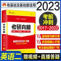 预售2021新版 巨微考研英语二真题 原考研真相 考研圣经英语二2021考前冲刺版2016-2020历年真题可搭配张剑