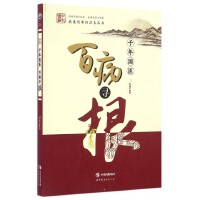 西安世图:千年国医 百病寻根