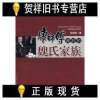 【二手正版9成新现货】康师傅背后的魏氏家族 /孙绍林 著 经济日报
