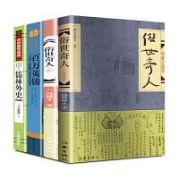 全4册俗世奇人+儒林外史+百万英镑中小学生语文新课标必读书目五六年级课外阅读书籍