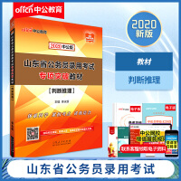 中公教育2020山东省公务员考试专项突破教材:判断推理