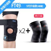 运动护膝盖男跑步半月板损伤登山篮球夏季女保暖专业深蹲护具