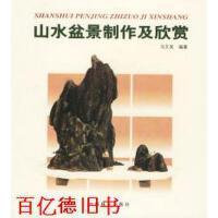 【二手旧书9成新】山水盆景制作及欣赏马文其中国林业出版社9787503827624