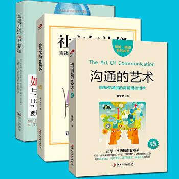 正版 共3册 沟通的艺术+社交与礼仪+如何拥抱一只刺猬懂礼仪才会受欢迎人际关系谈判技巧 情商管理 家教育儿让孩子学会语言的突破