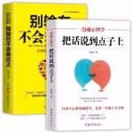 正版2册 别输在不会表达上+把话说到点子上 沟通心理学 精准表达说话的艺术心理学幽默沟通技巧口才训练