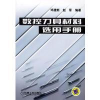 【二手旧书九成新】数控刀具材料选用手册 邓建新,赵军 机械工业出版社