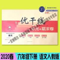 2020春 优干线 六年级语文下册人教版 优翼丛书