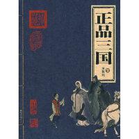 正品三国 安振民 北京出版社 9787200067460