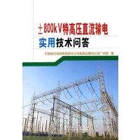 ±800kV特高压直流输电实用技术问答