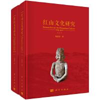 红山文化研究(上下册)