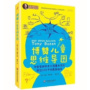 博赞儿童思维导图 (带给所有孩子成功与幸福,为人父母者必读书)