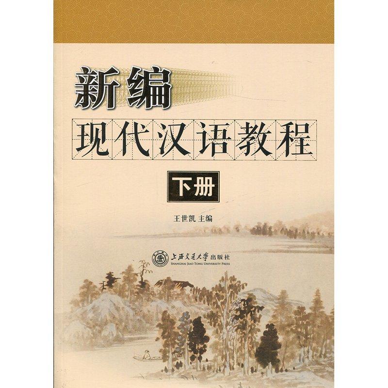 新编现代汉语教程(下册)