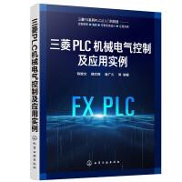 三菱PLC机械电气控制及应用实例