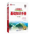 2021小学语文 基础知识手册