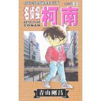 名侦探柯南83 青山��昌【正版旧书 现货 速发】