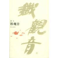 【旧书二手书8新正版】铁观音+云间美食两册合售 夏炜 9787800407840 昆仑出版社