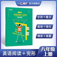 正版授权赠1本2020版一飞冲天 英语完形阅读强化训练 八年级上下册 天津专版