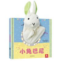 【乐乐趣童书】小兔巴尼(精)/聪明宝贝互动手偶书 0-2岁亲子互动认知书 语言能力 表现力 想象力