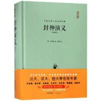 封神演义(注释本)(精)/中国古典小说名著典藏