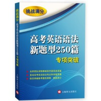 新书--高考英语语法新题型250篇专项突破-挑战满分(货号:X1) 本书编写组著 责任编辑:顾阿林、王�S 978753