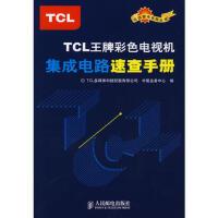 {二手旧书9成新}TCL彩色电视机集成电路速查手册 TCL多媒体科技控股有限公司,中国业务中心 97871151702