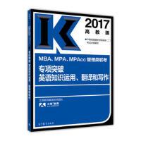 送书签~2017MBA、MPA、MPAcc管理类联考专项突破 英语知识运用、翻译和写作 (qs) 9787040451