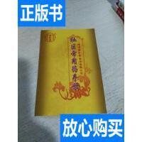 [二手旧书9成新]社区常用药手册 同仁堂 /北京同仁堂股份有限公司