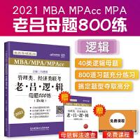 现货速发 吕建刚2021管理类经济类联考MBA MPA MPAcc 老吕逻辑母题800练 老吕199管理类经济类联考老吕