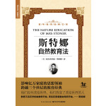 百年教育经典文库:斯特娜自然教育法