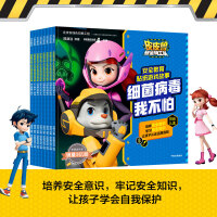 皮皮鲁安全特工队安全教育贴纸游戏故事(全8册)