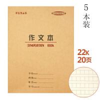 卓诺 22K作文本【5本/包】学生本 小学生练习本 课业本 作业本 本子 当当自营