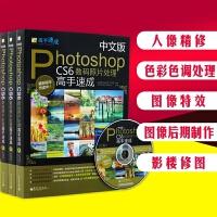 photoshop教程书籍 中文版Photoshop CS6数码照片处理高手速成 全彩色 美工学习数