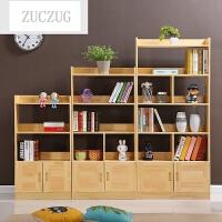 ZUCZUG实木书柜书架带门置物架自由组合储物柜松木书橱简约现代柜子