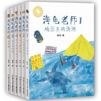 海龟老师1-6全套6册 校园里的海滩+十字路口的汽车+天上的声音+带弓箭的小孩子+窗外有秘密+明星猫六册 小学阅读书籍