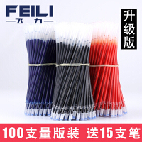 中性笔0.5mm子弹头笔芯批发全针管水笔芯黑色红色蓝色 碳素笔替芯
