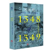 华文全球史002 黑死病:大灾难、大死亡与大萧条(1348―1349) 9787507549867 [英]弗朗西斯・艾