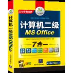 华研2018年3月全国计算机等级考试二级MS Office高级应用上机考试题库 计算机2级真题 虎奔教育含9月真题