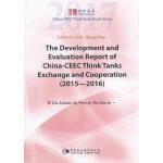中国―中东欧智库合作进展与评价报告(2015-2016)