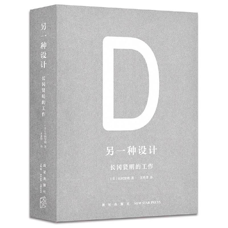 另一种设计:长冈贤明的工作 风靡日本的二手商店D&DEPARTMENT 创始人长冈贤明工作手记 安藤雅信˙原研哉˙中野裕之倾情推荐