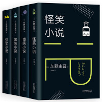 东野圭吾笑的世界(全4册)