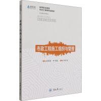 市政工程施工组织与管理(高等职业教育市政工程类专业教材) 重庆大学出版社