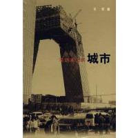 【旧书9成新】【正版包邮】采访本上的城市王军 生活.读书.新知三联书店