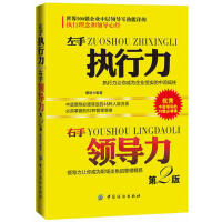 畅销书籍*( 左手执行力.右手领导力(第2版)* 中层干部是一个单位里的骨干力量,起着承上启下的作用。