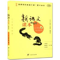 新语文读本 小学卷6 第四版 适用于三年级下学期 小学语文同步课外阅读辅导